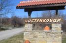 Костенковци